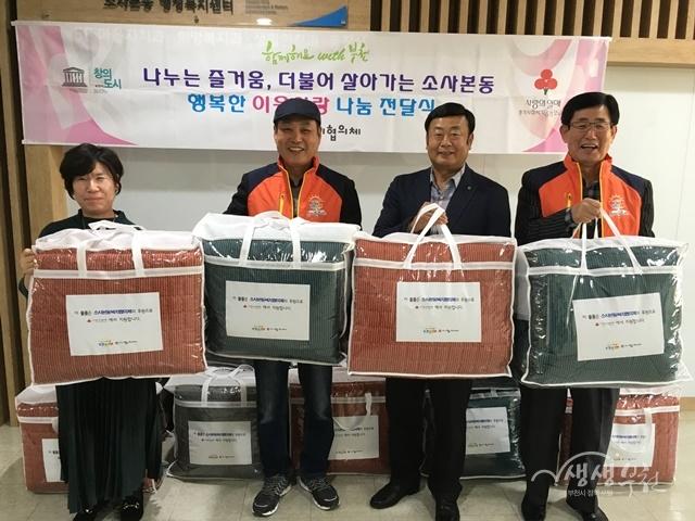 ▲ 소사본동 복지협의체에서 동절기 난방용품을 지원하고 있다.