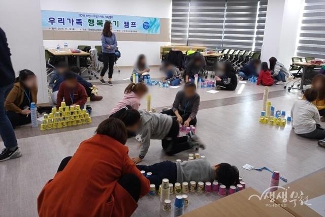 ▲ 부천시 드림스타트팀에서 '우리가족 행복찾기 캠프'를 진행했다.