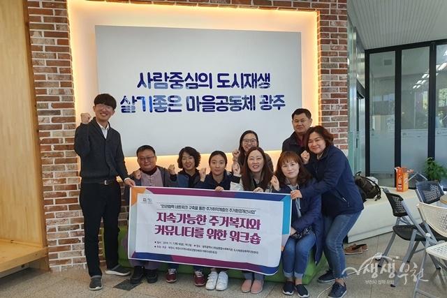 ▲ 부천시 주거복지협의체가 지난 7일 주거복지네트워크 워크숍을 개최했다.