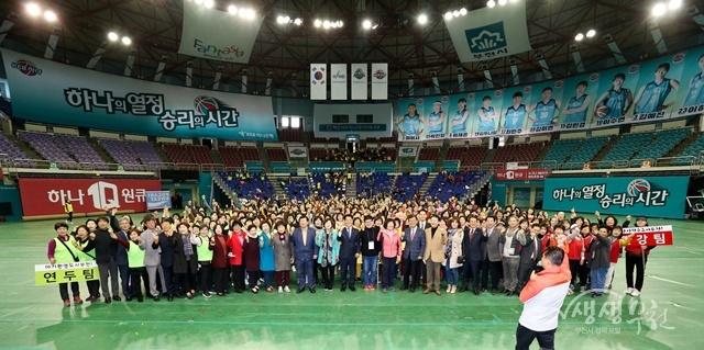 ▲ '제30회 여성 한마음 체육대회'  단체 기념 촬영