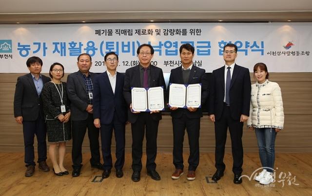 ▲ 부천시와 이천삼사랑협동조합이 지난 12일 낙엽 무상공급 협약을 체결했다.