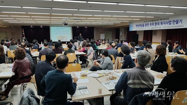 ▲ 지난 12일 시청 소통마당에서 진행한 동 복지협의체 위원 역량강화 교육