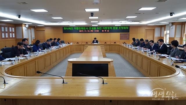 ▲ 지난 12일 시청 창의실에서 부천시 아동정책 총괄 조정회의를 개최했다.