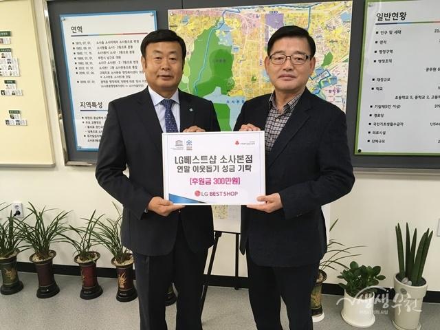 ▲ LG베스트샵 소사본점과 이웃돕기 성금 기탁 기념 촬영을 하고 있다.