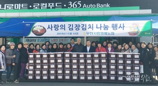 ▲ 부천시흥원예농협에서 김장김치 400포기를 대산동에 후원하고 있다.