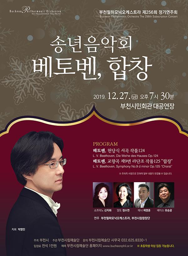 부천필하모닉오케스트라 제256회 정기연주회 <베토벤, 합창>
