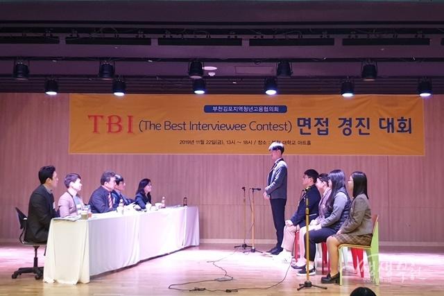 ▲ 부천·김포지역 TBI Contest 면접대회 현장