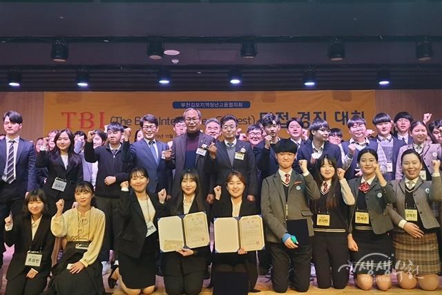 ▲ 부천·김포지역 TBI Contest 면접대회 참가자들이 단체 기념촬영을 하고 있다.