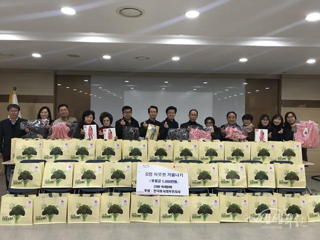 ▲ 지난 21일 오정동 '겨울나기 지원 사업' 추진 기념사진