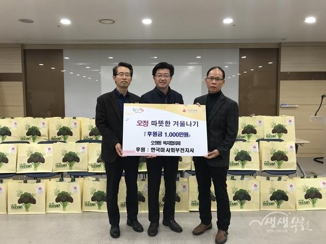 ▲ 한국마사회부천지사에서 오정동 '겨울나기 지원 사업'을 위해 천만 원을 기탁했다.