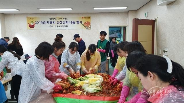 ▲ 지난 24일 상동복지협의체 상3분과에서 '사랑의 김장김치 나눔' 행사를 열었다.