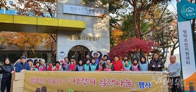 ▲ 지난 22일 부천시 범안동에서 '김장 나눔 행사'를 열고 있다.
