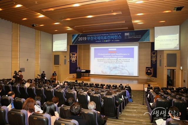 ▲ 부천국제의료컨퍼런스 현장