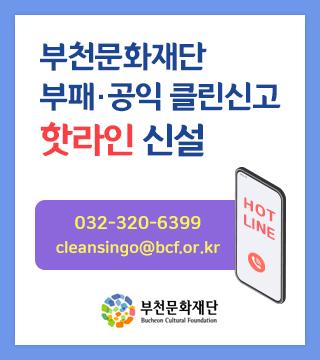 ▲ 부천문화재단 '부패·공익 클린신고 핫라인' 안내 이미지