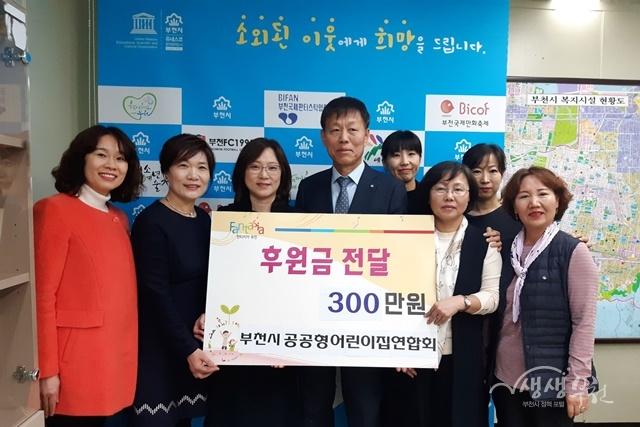 ▲ 부천시 공공형어린이집연합회에서 부천시에 디딤씨앗통장 후원금 300만 원을 전달했다.
