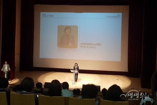 ▲ 청소년안전망 학교지원단 회의에 참석한 부천여성청소년재단 박성숙 대표이사가 인사말을 하고 있다.
