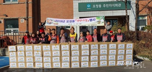 ▲ 지난 22일 오정동 새마을부녀회에서 김장 나눔 행사를 개최하였다.