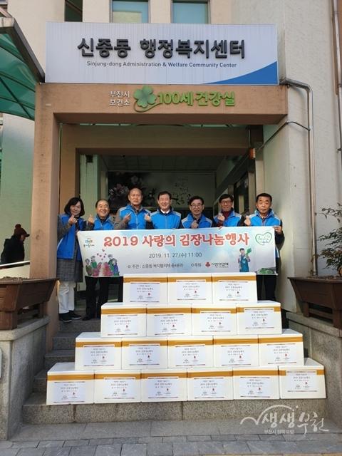 ▲ 신중동 복지협의체 중4분과 '사랑의 김장 나눔 행사' 기념사진