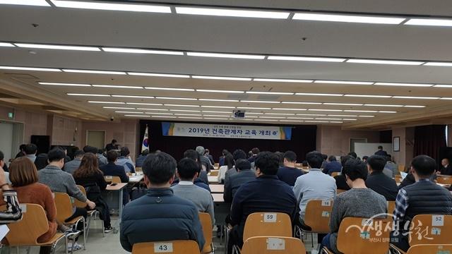 ▲ 부천시가 지난 26일 시청 소통마당에서 '선진건축문화 구현을 위한 관계자 교육'을 실시했다.