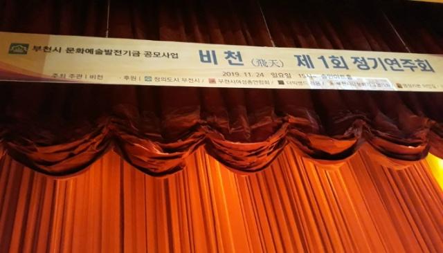 ▲ 제1회 비천정기공연