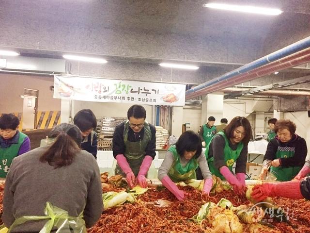 ▲ 지난 29일 중동 중새마을부녀회에서『사랑의 김장 나누기』 행사를 열고 있다.