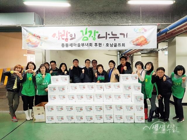 ▲ 『사랑의 김장 나누기』 행사 후 기념사진
