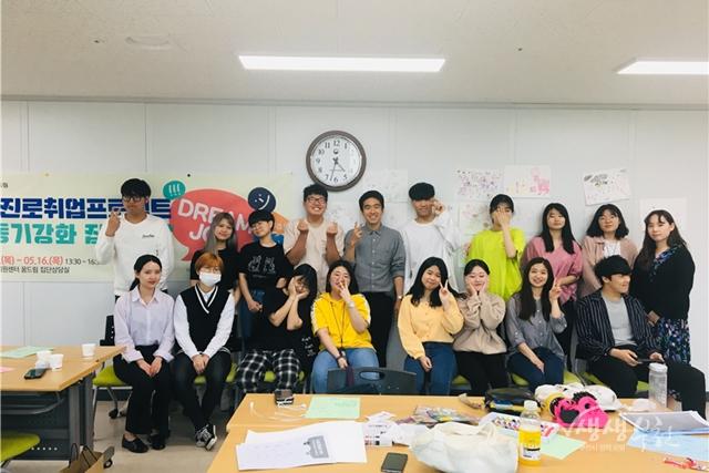 ▲ 부천시학교밖청소년지원센터 꿈드림 '드림잡' 프로젝트 참여 청소년들