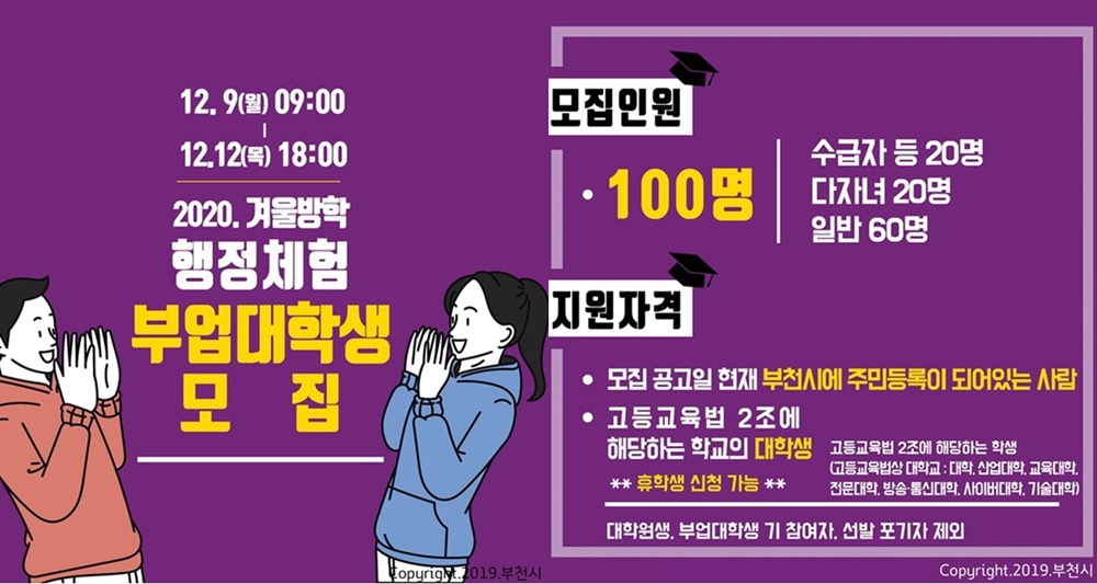 ▲ 부천시 2020년 겨울방학 부업대학생 모집 안내문