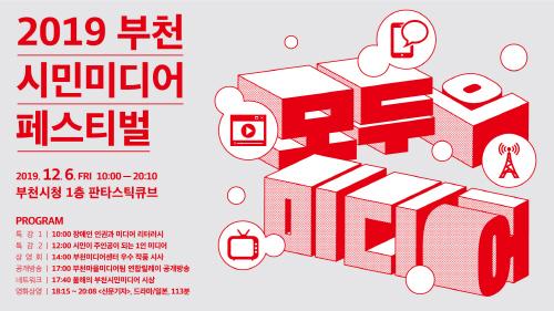 ▲ '2019 부천시민미디어페스티벌' 행사 포스터