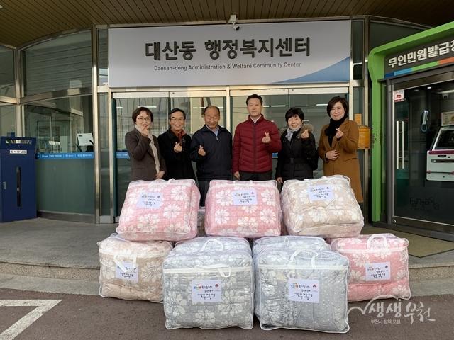 ▲ 대산동 복지협의체 이불 및 내복 전달 기념사진