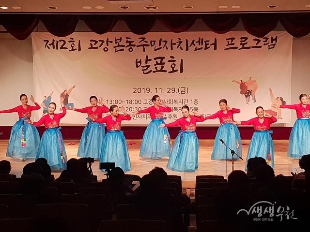 ▲ 고강본동 주민자치센터 프로그램 발표회 모습