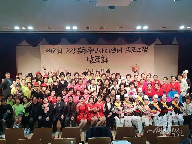 ▲ 고강본동 주민자치센터 프로그램 발표회 기념사진