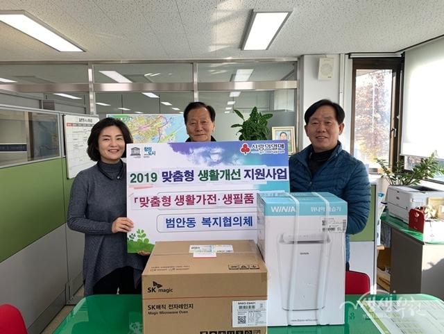 ▲ 범안동복지협의체 '도깨비방망이 사업' 추진 기념사진