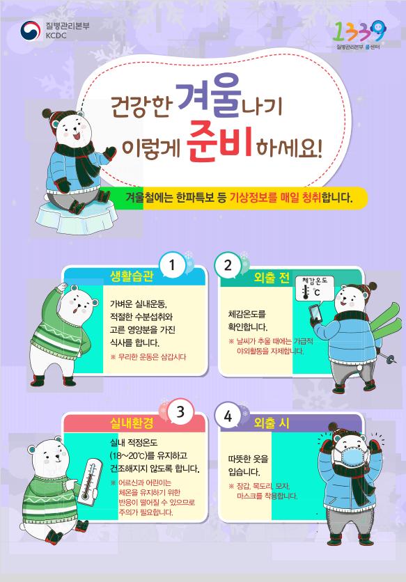 ▲ 건강한 겨울나기 준비 안내문(질병관리본부 제공)