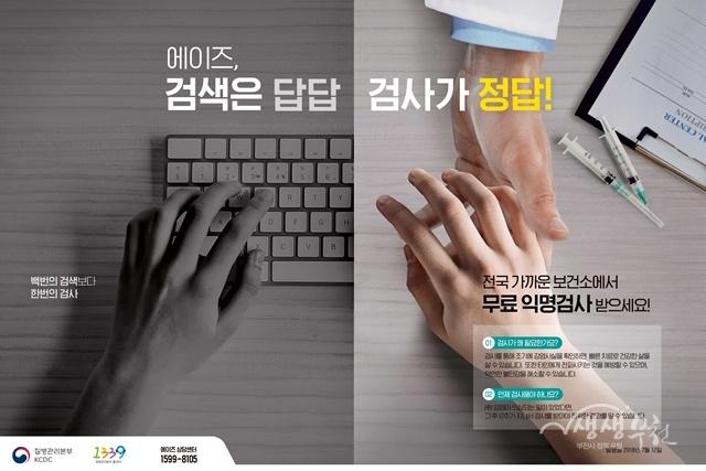 ▲ 에이즈 검사 홍보문(질병관리본부 제공)