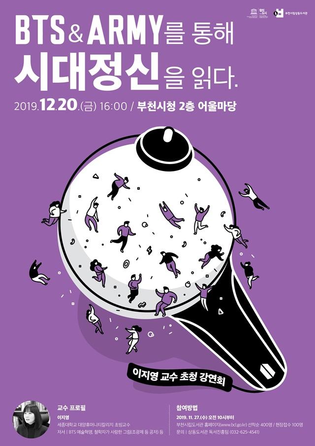 ▲ 부천시 상동도서관 'BTS & ARMY를 통해 시대정신을 읽다' 홍보문