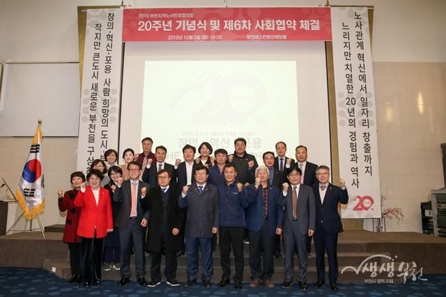 ▲ 부천지역노사민정협의회 제20주년 기념식 참석자들이 기념촬영을 하고 있다.
