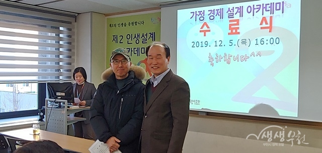 ▲ 부천시 2019년 제3기 가정 경제설계 아카데미 수료식