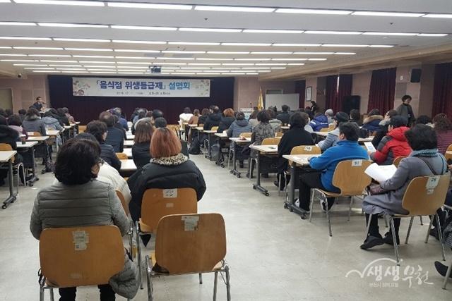 부천시 음식점 위생등급제 설명회 개최… 참여 독려