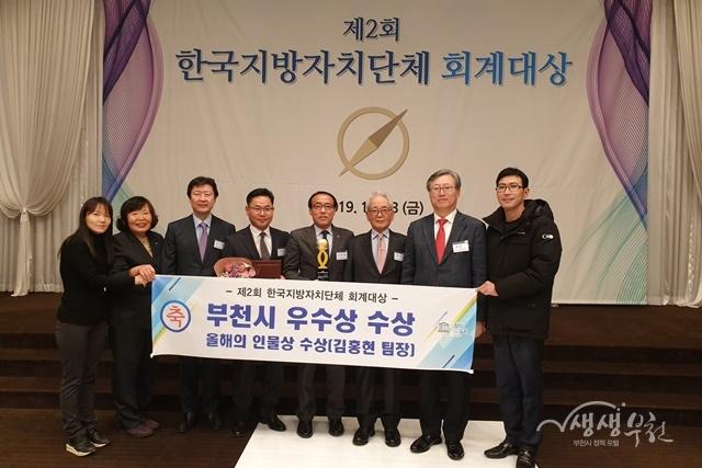부천시, 한국지방자치단체 회계대상 2년 연속 수상!