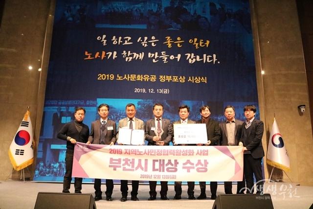 부천시, 지역노사민정 협력활성화 '대상'