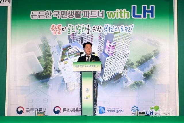 ▲ 웹툰융합센터와 예술인주택 건립 기념사를 하는 장덕천 부천시장