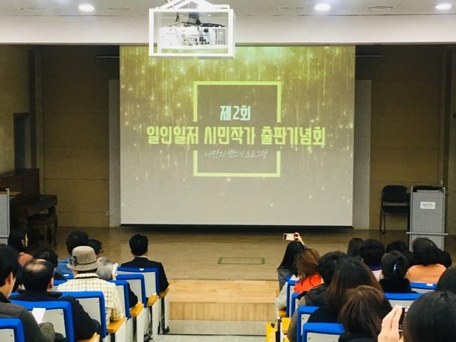 ▲ '2019 일인일저 시민작가 출판기념회'