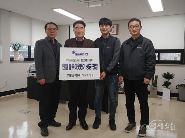 ▲ ㈜부원광학에서 부천동행정복지센터에 후원금 '1004만 원'을 전달하였다.