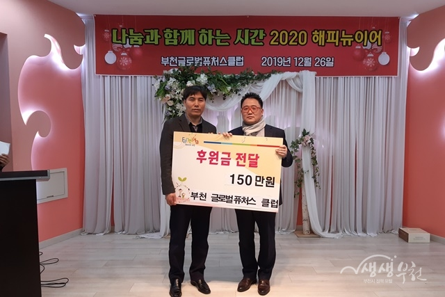 ▲ 부천 글로벌퓨처스 클럽에서 부천시에 디딤씨앗통장 후원금 150만 원을 전달했다.
