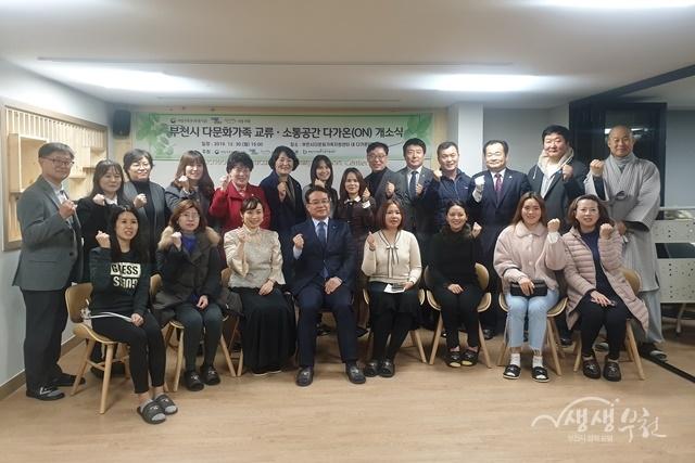 ▲ 부천시 다문화가족 교류·소통공간 '다가온(ON)' 개소식