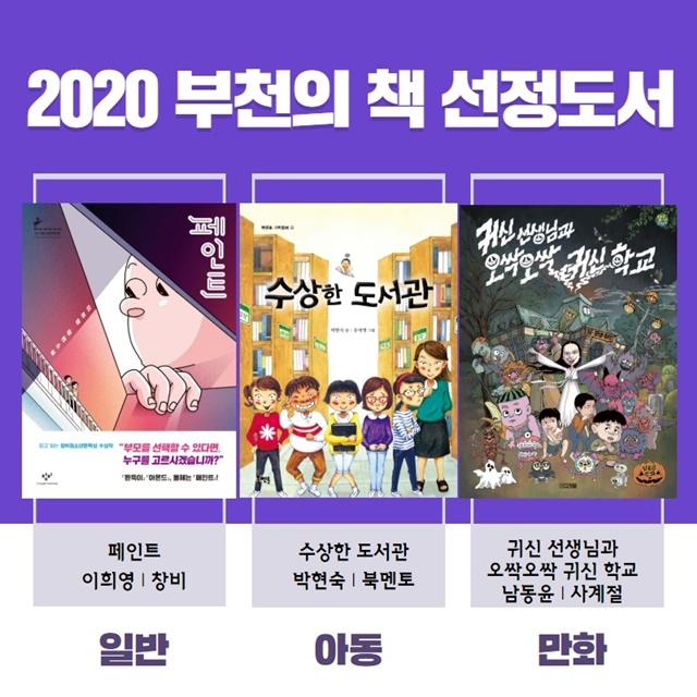 ▲ 2020 부천의 책 선정도서