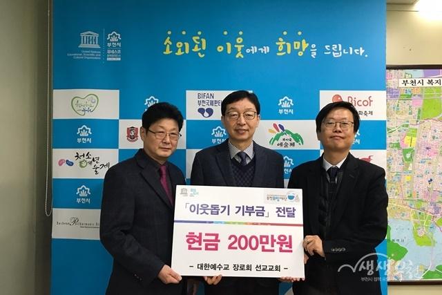 ▲ 부천시 오정동 소재의 선교교회에서 부천시에 이웃돕기 기부금 200만 원을 기탁했다.