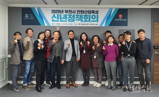 ▲ 부천시가 지난 8일 한국만화영상진흥원과 만화산업육성을 위한 신년정책회의를 개최했다.