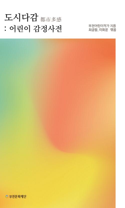 ▲ '도시다감 : 어린이 감정사전 2' 책 표지